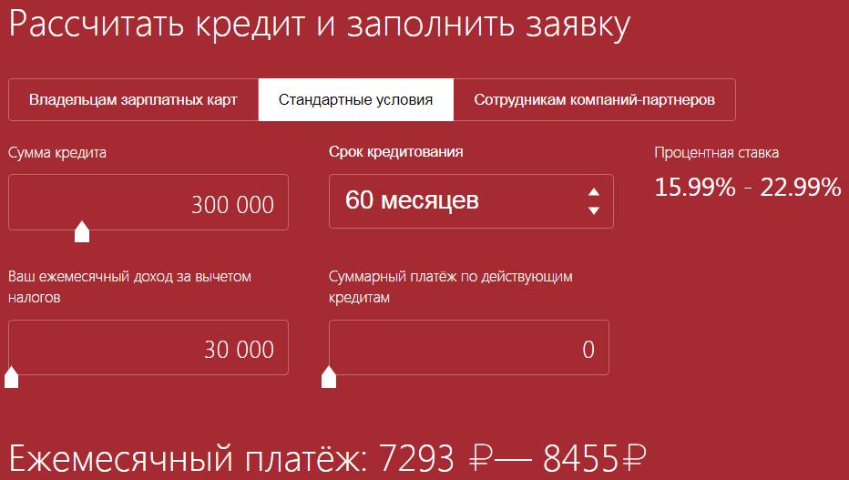 альфа-банк взять кредит наличными рассчитать калькулятор кредит европа банк евро